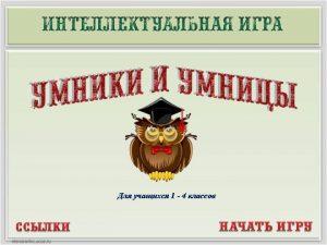 21 http elenaranko ucoz ru http shkolabuduschego ruviktorinaozhivotnyh
