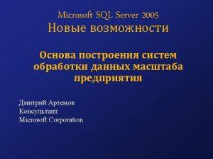 Microsoft SQL Server Analysis Services Commerce Server DM