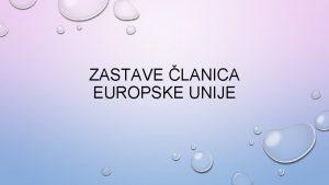 ZASTAVE LANICA EUROPSKE UNIJE EUROPSKA UNIJA SASTOJI SE