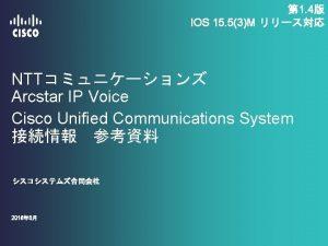 NTT Arcstar IP Voice Cisco UC Cisco Unified