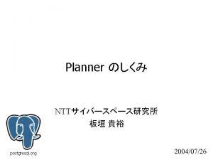 Planner NTT postgresql org 20040726 1 Postgre SQL