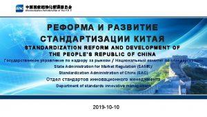 Standardization Administration of the P R C STANDARDIZATION