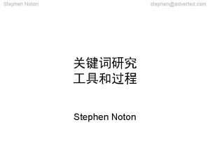 Stephen Noton stephenadverted com Stephen Noton Stephen Noton
