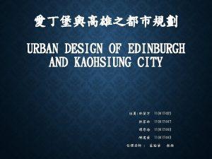 URBAN DESIGN OF EDINBURGH AND KAOHSIUNG CITY 110412405