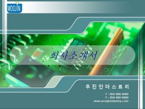 T 054 0000 F 054 0000 www woojinindustry