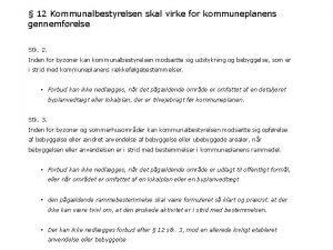 12 Kommunalbestyrelsen skal virke for kommuneplanens gennemfrelse Stk