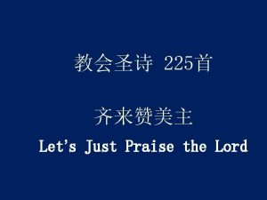 225 Lets Just Praise the Lord Lets just