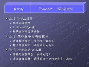 TSQL Transact SQL Programming 2 11 3 setselect