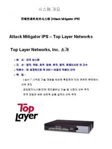 Attack Mitigator IPS Attack Mitigator IPS Application Engine