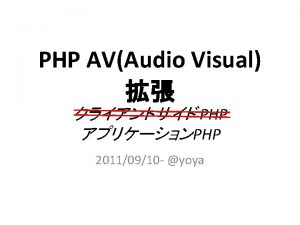 PHP AVAudio Visual PHP PHP 20110910 yoya PHP