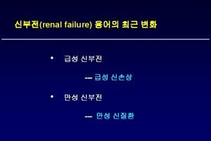 Acute Kidney Injury AKI ARF ATN AKI RIFLE
