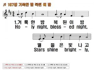 1 2 3 1 Holy night blessed night