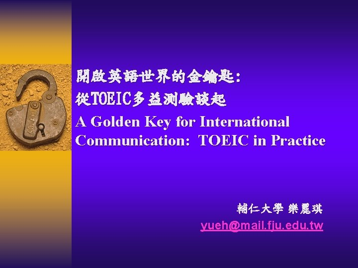 TOEIC A Golden Key for International Communication TOEIC