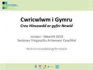 Cwricwlwm i Gymru Creu Hinsawdd ar gyfer Newid