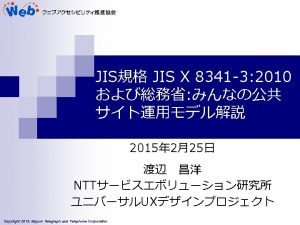 1 Copyright 2015 Nippon Telegraph and Telephone Corporation