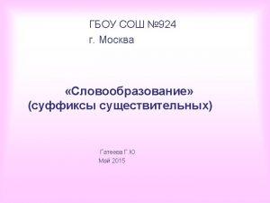 ment verb suffixnoun improveimprovement agreeagreement ion verb suffixnoun