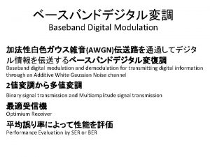 Baseband Digital Modulation AWGN Baseband digital modulation and