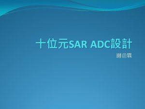SAR ADC Vin SH comp start vcomp clk