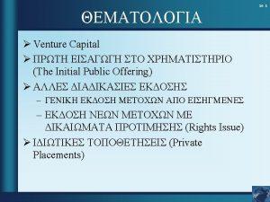 Venture Capital 16 3 Venture Capital 16 4
