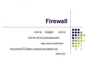 Firewall Operation Packet Filtering Firewall l Stateful Inspection