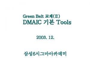 Green Belt DMAIC Tools 2003 12 6 DMAIC