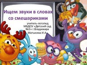 http smesharikigames ucoz ruph2839021315 png http psinfo rumaterialramki1img6