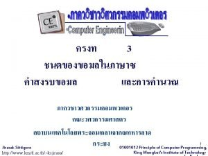 01001012 Principle of Computer Programming unsigned char 8