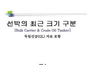 1 17 Bulk Carrier Crude Oil Tanker GL