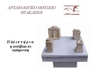 HERAKLION ARCHAEOLOGICAL MUSEUM Attestations of Faith Devotion in