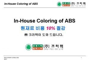 InHouse Coloring of ABS Inhouse coloring 2004 4