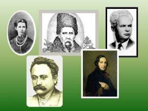 The Famous People of Ukraine Taras Shevchenko 1814
