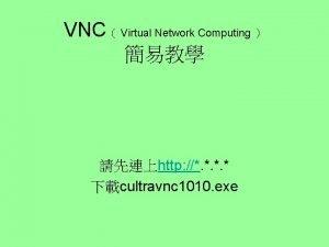VNC Virtual Network Computing http cultravnc 1010 exe