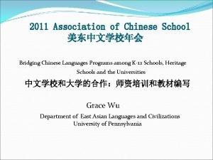 2011 Association of Chinese School Bridging Chinese Languages