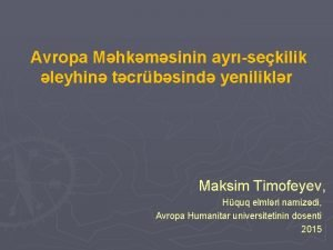 Avropa Mhkmsinin ayrsekilik leyhin tcrbsind yeniliklr Maksim Timofeyev