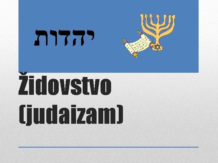 idovstvo judaizam najsvetija knjiga Tora napisao ju Mojsije