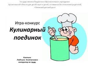 http www ytechnolog ru http vashuspeh ucoz orgblogsposobovkakkrasivonarezatovoshhimassanopristupajaknarezke2013
