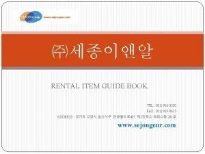 RENTAL ITEM GUIDE BOOK TEL 031 916 3330
