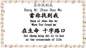 Dang Ni Zhao Dao Wo Dang ni zhao