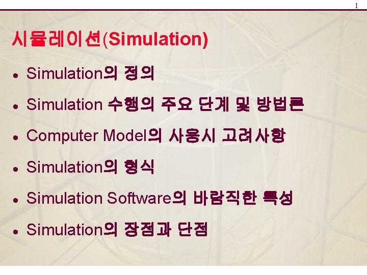 1 Simulation Simulation Simulation Computer Model Simulation Simulation