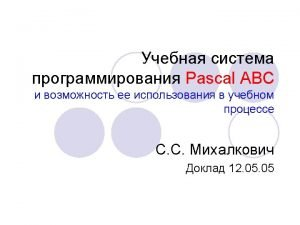 Pascal ABC uses Utils var s real i