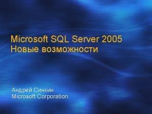 Microsoft SQL Server 2005 Microsoft Corporation Microsoft SQL