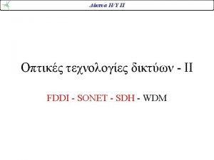FDDI Fiber Distributed Data Interface SONET frame 810