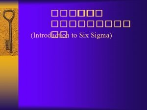 Introduction to Six Sigma Section 1 Six Sigma