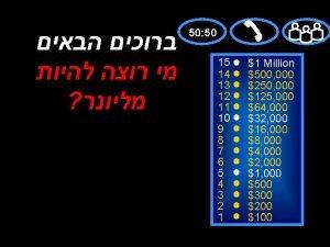 50 50 1 Million 500 000 250 000