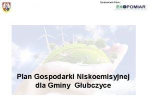 Opracowanie Planu Plan Gospodarki Niskoemisyjnej dla Gminy Gubczyce
