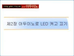 2 1 LED 1 LED 13 10 pin