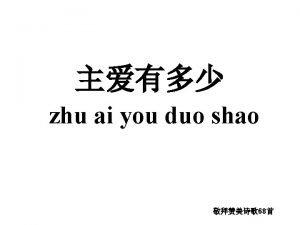 zhu ai you duo shao zhu en you