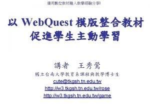 What is Web Quest Web Quest 1995 Bernie