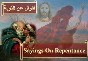 Do not postpone repentance lest you get surprised