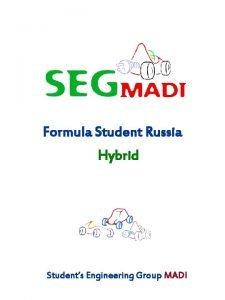 Formula Student Russia Hybrid Students Engineering Group MADI